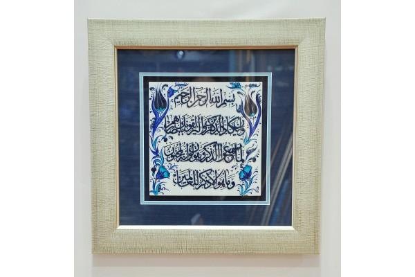 Framed Ceramic Nazar Ayet
